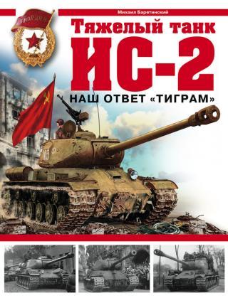 Тяжёлый танк КВ в бою