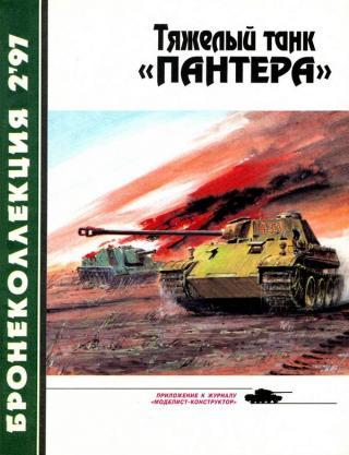 Тяжёлый танк «Пантера»
