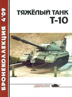 Тяжёлый танк Т-10