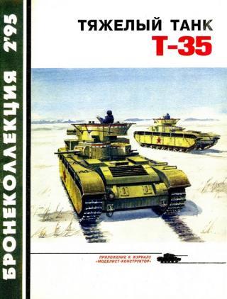 Тяжёлый танк Т-35