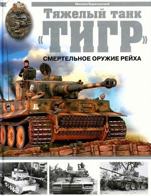 Тяжёлый танк Тигр . Смертельное оружие Рейха