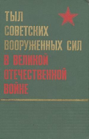 Тыл Советских Вооруженных Сил в Великой Отечественной войне