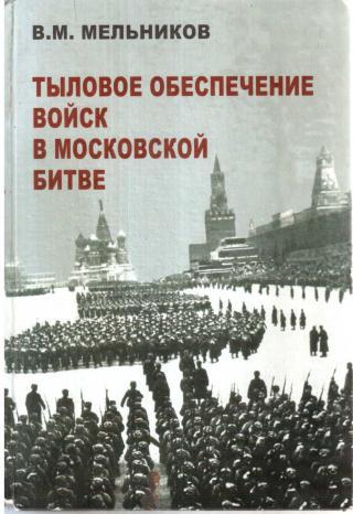 Тыловое обеспечение войск в Московской битве