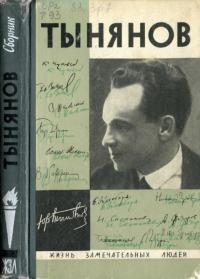 Тынянов. Писатель и ученый