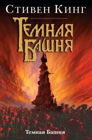 Тёмная башня - 2 (Дверь между мирами)