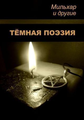 Тёмная поэзия