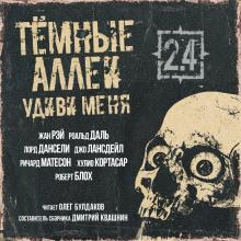 ТЁМНЫЕ АЛЛЕИ 2.4 - Удиви меня!