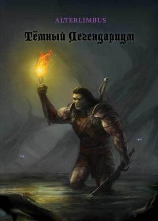 Тёмный Легендариум