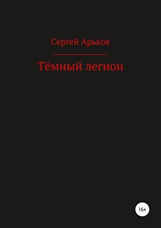 Тёмный легион [publisher: SelfPub]