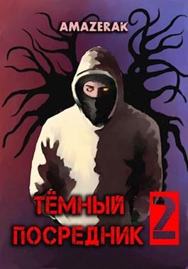 Тёмный посредник 2
