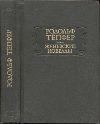 Тёпфер Р. Женевские новеллы