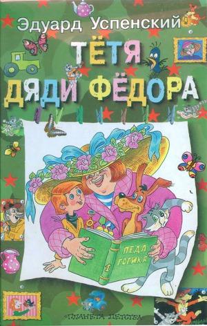 Тётя дяди Фёдора (худ. К. Прыткова, К. Романенко)