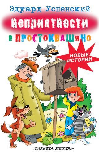 Тётя дяди Фёдора, или Побег из Простоквашино