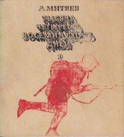 Тысяча четыреста восемнадцать дней (Рассказы о битвах и героях Великой Отечественной войны)
