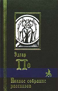Тысяча вторая сказка Шехерезады