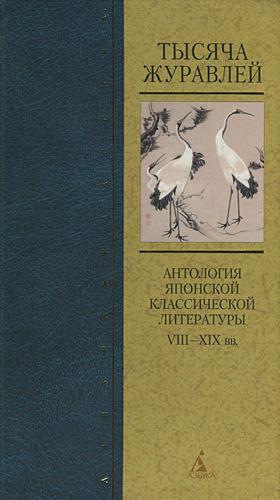 Тысяча журавлей. Антология японской классической литературы VIII—XIX вв.