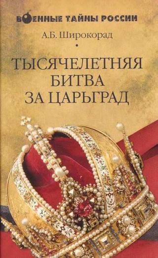 Тысячелетняя битва за Царьград