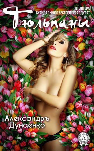 Тюльпаны [сборник]