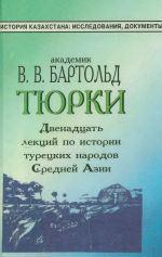 Тюрки [Двенадцать лекций по истории турецких народов Средней Азии]