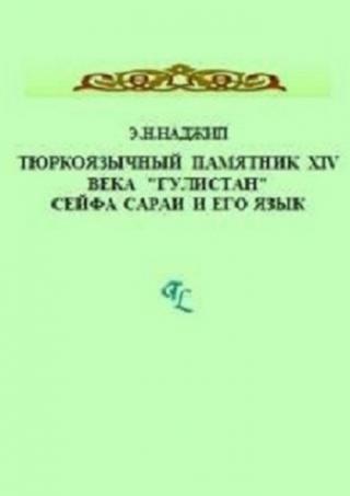 """Тюркоязычный памятник XIV века """"Гулистан"""" Сейфа Сараи и его язык [Часть I]"""