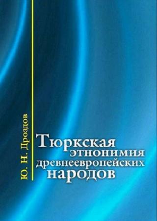 Тюркская этнонимия древнеевропейских народов