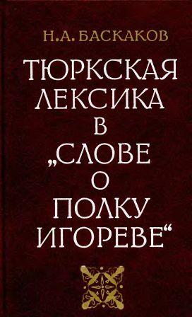 Тюркская лексика в «Слове о полку Игореве»