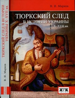 Тюркский след в истории Украины X—XVII вв.