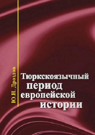 Тюркскоязычный период европейской истории