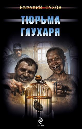 Тюрьма глухаря