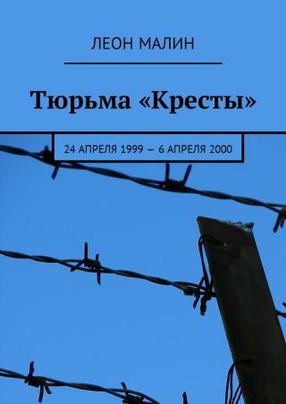 Тюрьма «Кресты». 24апреля 1999–6 апреля2000 [СИ]