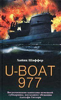 U-Boat 977. Воспоминания капитана немецкой субмарины, последнего убежища Адольфа Гитлера