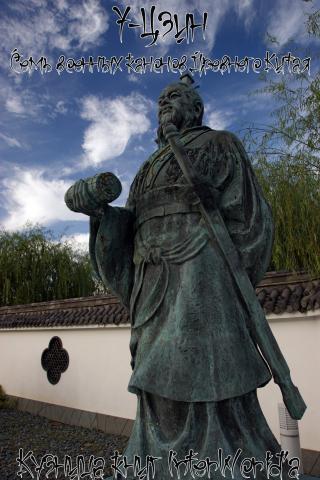 У-Цзин: Семь военных канонов Древнего Китая