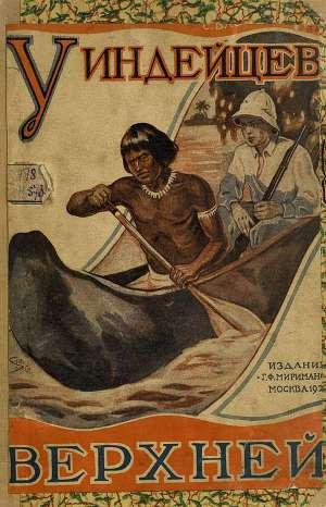 У индейцев Верхней Амазонки