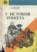 У истоков этикета (Этнографические очерки)