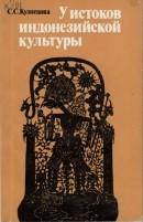 У истоков индонезийской культуры (Яванская культурная традиция XVII – XX вв.)