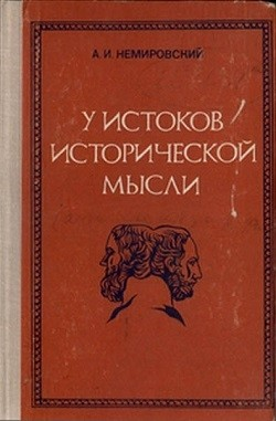 У истоков исторической мысли