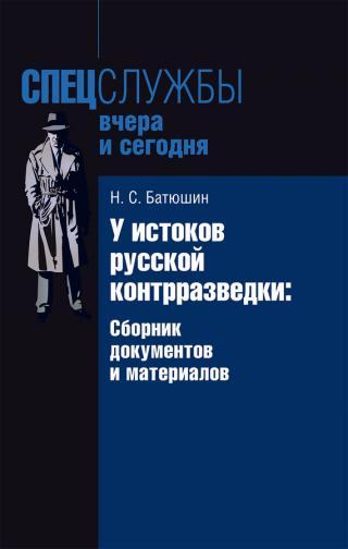 У истоков русской контрразведки. Сборник документов и материалов
