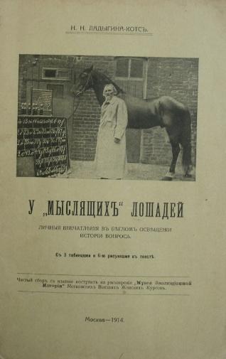 """У """"мыслящих"""" лошадей: личные впечатления в беглом освещении истории вопроса"""