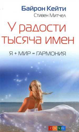 Картинки по запросу Байрон Кейти книги фото