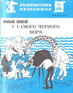У самого Черного моря