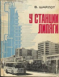 У станции Липяги: Документальная повесть о строителях большой химии
