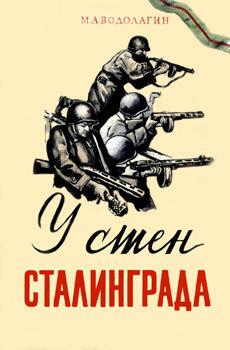У стен Сталинграда