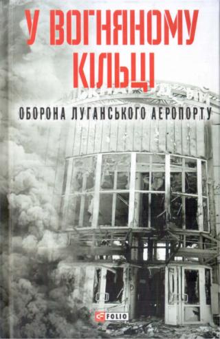 У вогняному кільці. Оборона Луганського аеропорту