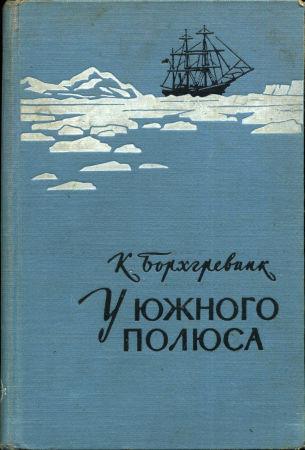У Южного полюса. Год 1900