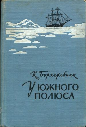 У Южного полюса