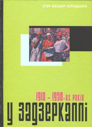 У задзеркаллі 1910—1930-их років