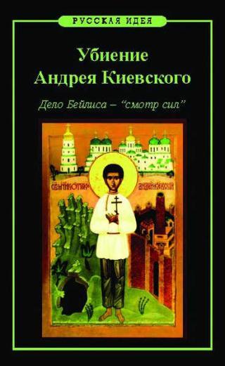 Убиение Андрея Киевского. Дело Бейлиса – «смотр сил»