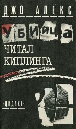 Убийца читал Киплинга (Где и заповедей нет)