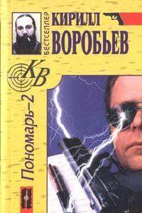 Убийца для Пономаря