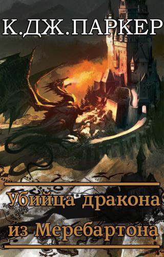 Убийца дракона из Меребартона